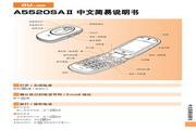 三洋A5520SAⅡ手机使用说明书