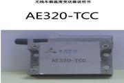北京博瀚安易AE623-TCC无线车载数显终端显示仪使用说明书