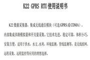 博控K22 GPRS RTU远程终端控制系统使用说明书