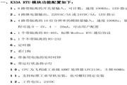 博控K33A RTU远程终端控制系统使用手册