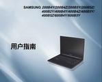 三星200B4Z笔记本电脑使用说明书