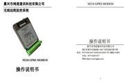 鸿道M210无线远程监控系统使用说明书