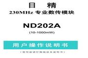 日精ND202A专业数传模块操作说明书