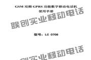 联创LC0708手机使用说明书