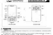 联创LC800手机使用说明书