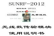 SUNRF-2012透明无线模块SV76说明书