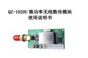 QZ-1020U微功率无线数传模块使用说明书