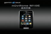 <i>华硕</i>nüvifone M10E手机使用<i>说明书</i> 官方版