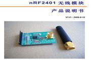 nRF2401无线模块产品说明书