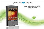 华硕Garmin-Asus A50手机使用说明书