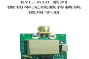KYL-610系列微功率无线数传模块使用说明书