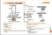 京瓷K002手机使用说明书
