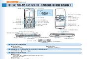 卡西欧W41CA手机使用说明书