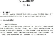 CC2430无线模块说明书