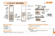 卡西欧CA004手机使用说明书