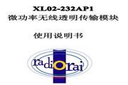 XL02-232AP1无线模块使用说明书