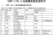 SRWF-1(V6.1)无线模块使用说明书