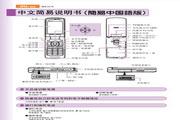 卡西欧W61CA手机使用说明书