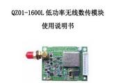 QZ01-1600L无线传输模块使用说明书