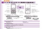 卡西欧W63CA手机使用说明书