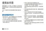 三星i9001中文说明书