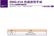 ZWG-21A无线数传设备快速使用手册