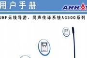 UHF无线导游系统AG500使用说明书