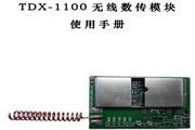TDX-1100无线数传模块使用手册