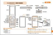 东芝T002手机使用说明书