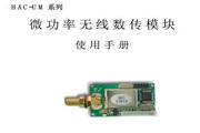 HAC-UM系列微功率无线数传模说明书
