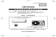 日立RAS-09FVZ变频空调器使用安装说明书