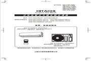 日立RAS-25FVZ变频空调器使用安装说明书
