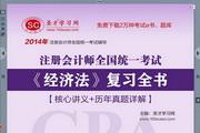 2014年注册会计师考试复习电子书(经济法) 1.5