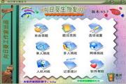 向日葵复习软件 1.0
