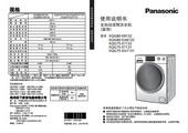 松下XQG75-E7131洗衣机使用说明书