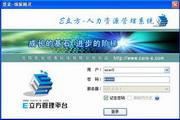 E立方免费人力资源管理软件 4.0