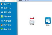 E立方免费客户关系管理系统(CRM) 4.0