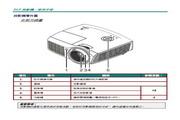 丽讯Vivitek D803W-3D投影机说明书