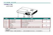 丽讯Vivitek D853W投影机说明书