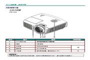 丽讯Vivitek D871ST投影机说明书