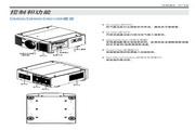 丽讯Vivitek D8800投影机说明书