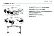 丽讯Vivitek D8900投影机说明书