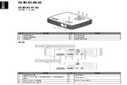 Acer K132投影机说明书