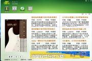中国派全能刷机助手 0.2.2.0
