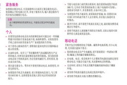 乐金手机KW820型使用说明书