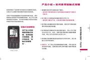 乐金手机KG208型使用说明书