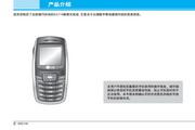 乐金手机KG119型使用说明书