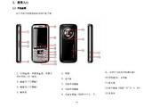 港利通手机KP285D型使用说明书