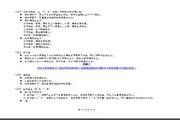 港利通手机KP283D型使用说明书 官方版