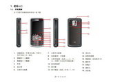 港利通手机KP161A型使用说明书 官方版